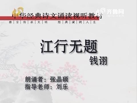 中华经典诵读部分:江行无题