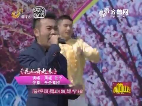 唱响山东:周超 兰宁演唱歌曲《花儿舞起来》