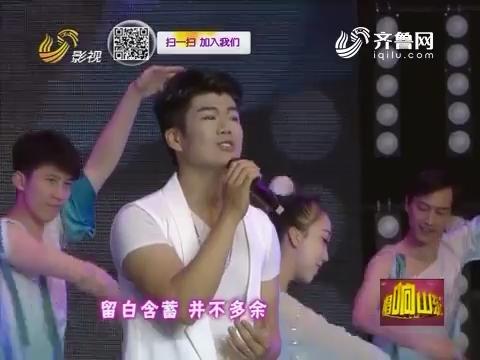 唱响山东:左振演唱歌曲《中国字画》