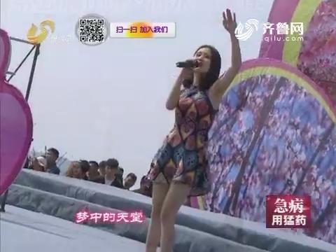 唱响山东:马宝媛演唱歌曲《带我到山顶》