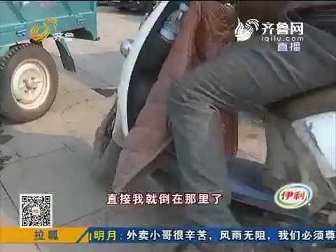 济南:外卖小哥送外卖 下楼挨了一脚踹