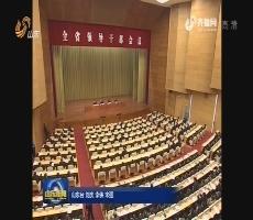 省委召开全省领导干部会议