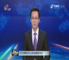 王文涛同志任山东省委副书记