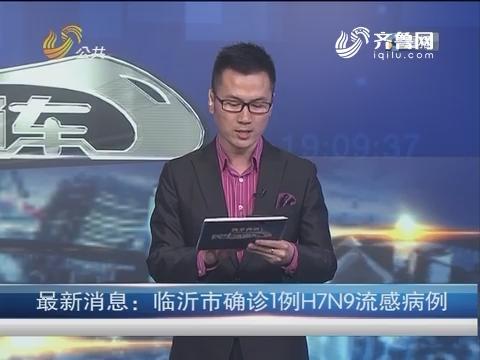 最新消息:临沂市确诊1例H7N9流感病例