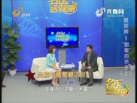 """20170402《名医话健康》:糖尿病——""""甜蜜""""的杀手(上)"""