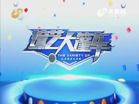 20170402《综艺大篷车》:综艺大篷车走进滨州 爆笑游戏嗨翻全场