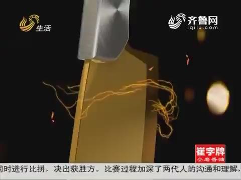20170402《老妈快帮忙》:懵神少女车文铎获得冠军