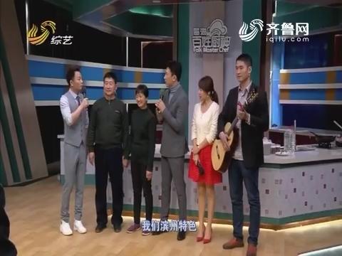 百姓厨神:20年只为传承老手艺——滨州锅子饼