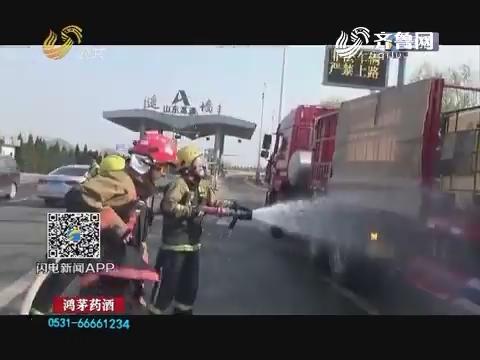 济南:近1吨草酸泄漏 消防紧急处置