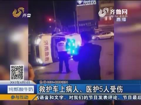 济南:救护车红灯过路口被撞翻 救护车上病人、医护5人受伤