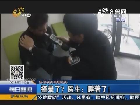 淄博:轿车撞上护栏 司机不省人事