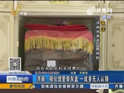 济南:殡仪馆里骨灰盒 一成多无人认领