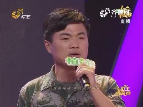 歌王争霸赛:杨松演唱歌曲《当祖国召唤的时候》赢得评委好评