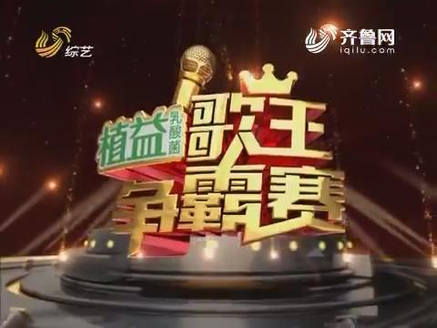 20170403《歌王争霸赛》:吴沁老师队获得最终的胜利