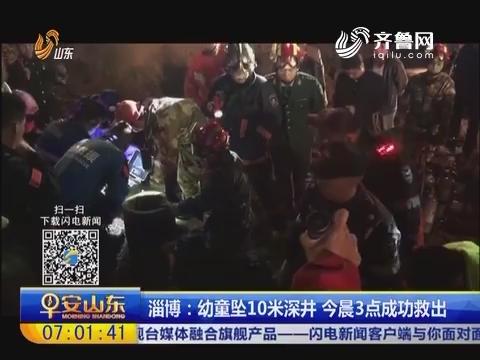 淄博:幼童坠10米深井 4月4日晨3点成功救出