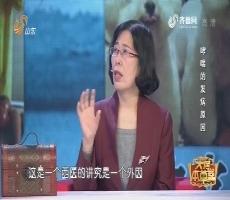 20170404《大医本草堂》:哮踹的发病原因