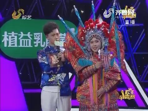 """歌王争霸赛:崔璀化身""""穆桂英""""帅气装扮惊艳全场"""