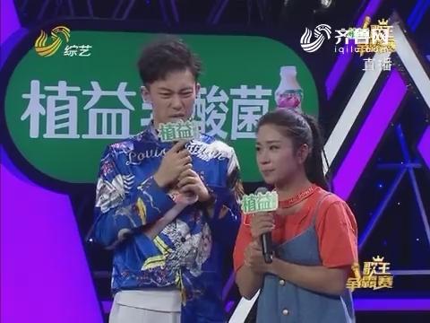歌王争霸赛:姚蓉蓉舞台回忆艰辛岁月泪洒舞台