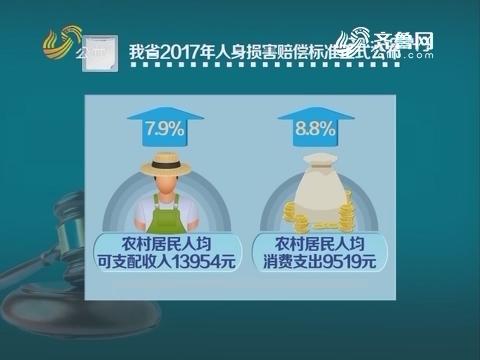 资讯点击:山东省2017年人身损害赔偿标准正式公布