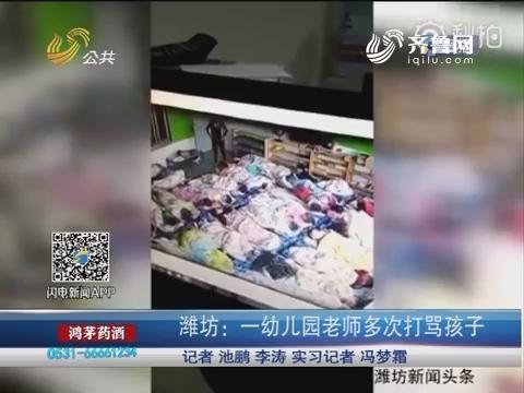潍坊:一幼儿园老师多次打骂孩子
