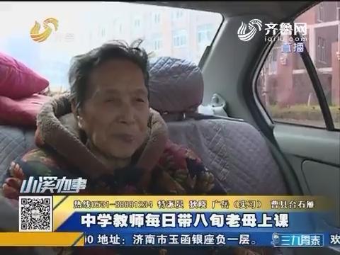 菏泽:中学教师每日带八旬老母上课