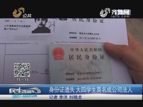 青岛:身份证遗失 大四学生莫名成公司法人