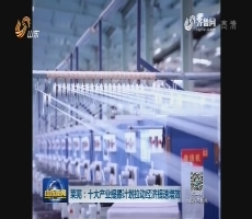 莱芜:十大产业提振计划拉动经济提速增效