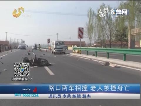 潍坊:路口两车相撞 老人被撞身亡