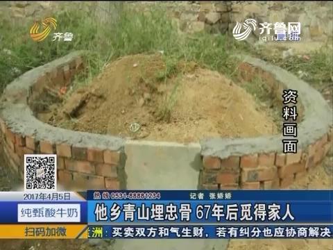 平邑:他乡青山埋忠骨 67年后觅得家人