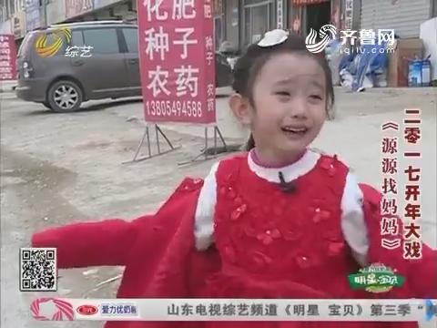 明星宝贝:源源走在寒风中寻找妈妈 把工作人员视为救命稻草