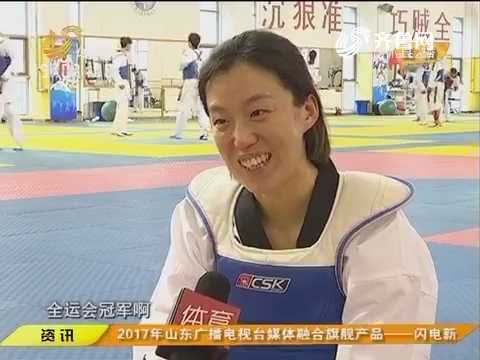 全景全运:不负时节等待花开 听晋丽洁讲述她与跆拳道的故事