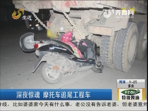临沂:深夜惊魂 摩托车追尾工程车