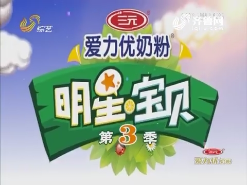 20170405《明星宝贝》:二零一七开年大戏——《源源找妈妈》