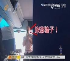 调查:变了味的北京长城一日游