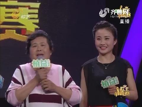 歌王争霸赛:实力唱将马翠霞晋级比赛 马妈妈现场招女婿