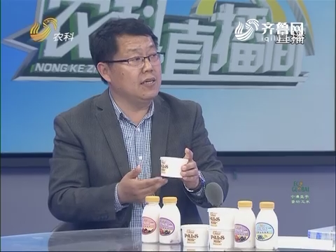 20160406《农科直播间》:鲜奶吧开成加盟店