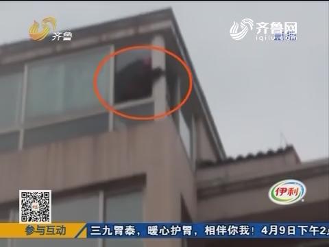 潍坊:破窗!七旬老太欲跳楼