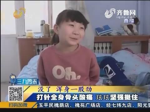 追踪!寿光8岁女孩捐髓救母