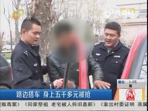 临沂:路边搭车 身上五千多元被抢