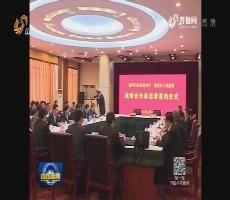 国开行山东分行与莱芜签署100亿授信合作协议