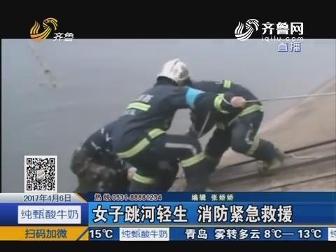 临沂:女子跳河轻生 消防紧急救援