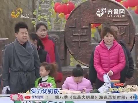 明星宝贝:童年运动会之滚铁环 李鑫晕头转向频失误