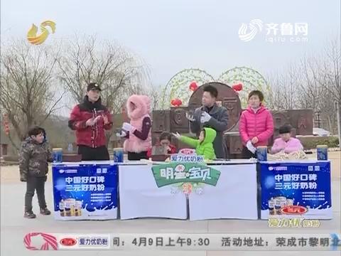 """明星宝贝:童年运动会之丢沙包 崔璀找来大叔""""挡箭牌"""""""