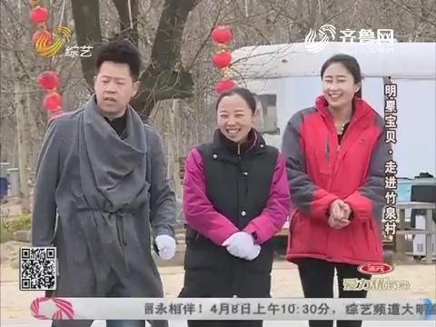 明星宝贝:童年运动会之抗拐大战 闫寒队赢得胜利