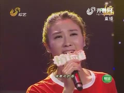 歌王争霸赛:王媛媛演唱歌曲《开门大吉》 评委老师大赞非常完美