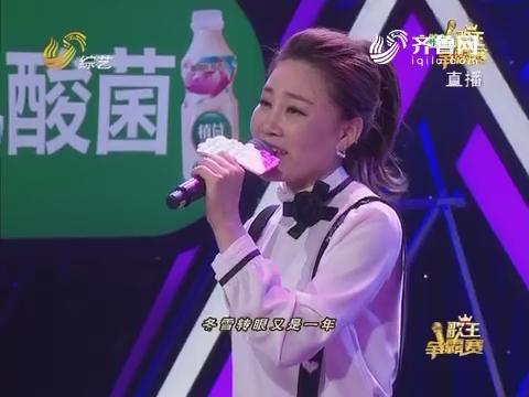 歌王争霸赛:程亚丽演唱歌曲《想念的365天》 实力派唱将深受评委好评