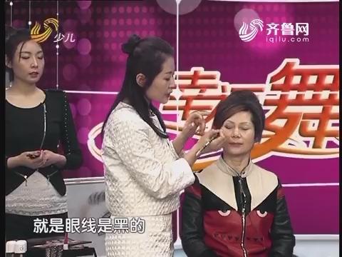 20170407《幸福舞起来》:化妆系列节目——怎样画眼妆