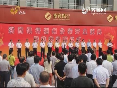 慈善真情:浙商银行济南分行设立彩虹助学基金