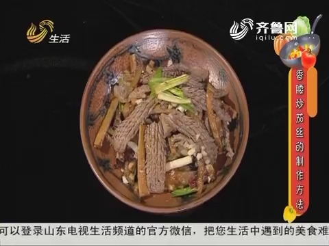 2017年04月07日《非尝不可》:香腰炒茄丝