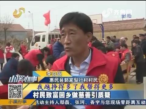 滨州:村民致富回乡做慈善引质疑